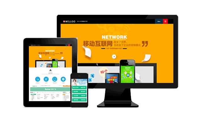企业官网建设