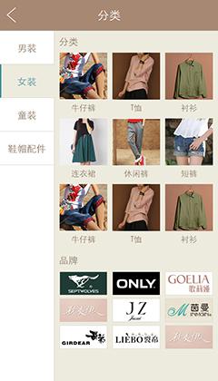 商品分类页
